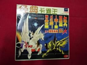 2CD-经典卡通王-圣斗士星矢