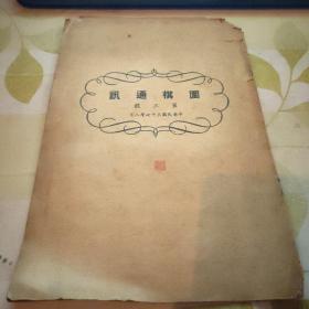 围棋通讯 【第三号】1948年出版      24号