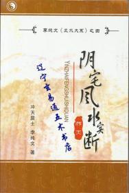 《阴宅风水实断》冲天居士李纯文著32开252页