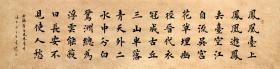 【保真】知名书法家青城楷书作品:李白《登金陵凤凰台》