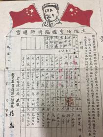 浙江新昌土地所有权临时证明书,带毛主席头像