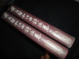 黄庭坚和江西诗派卷 上下  32开精装,