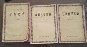 分析化学上册、分析化学实验上下册 1958.11一版