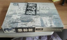 徐志摩文集 作者 : 徐志摩 出版社 : 内蒙古人民出版社 出版时间 : 2002 装帧 :