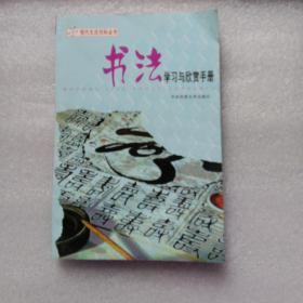 书法学习与欣赏手册