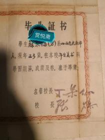 1961年山西省太原市戏剧学校毕业证书,丁果仙名譽校长,张焕校长