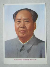 伟大的领袖和导师毛泽东主席三张一起卖【16开宣传画】