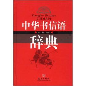 (精)中华书信语辞典