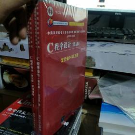 C程序设计(第五版)学习辅导
