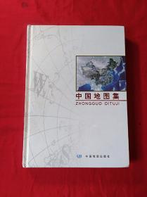 中国地图集(精装大16开)