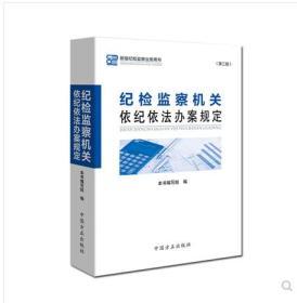 2019新版 纪检监察机关依纪依法办案规定 第三版 方正出版社