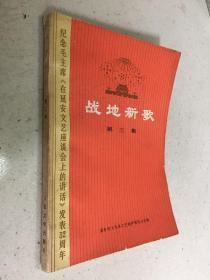 战地新歌(第三集) 纪念毛主席(在延安文艺座谈会上的讲话)发表33周年