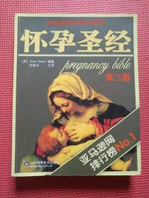 怀孕圣经  第三版