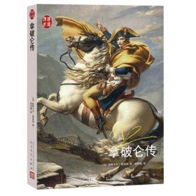 全新正版 拿破仑传 人民文学出版社 帕斯卡尔富迪埃著钱培鑫译