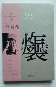 著名作家系列之《炸裂志》(阎连科签名钤印藏书票 )