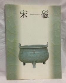 非国内盗版!宋磁展 宋瓷展  被称为神品的烧物 朝日新闻社 1999年   附带当时的门票! 品好  日本直发包邮!