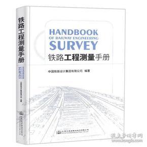 铁路工程测量手册