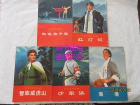 革命现代舞剧:红色娘子军+革命现代京剧:红灯记、智取威虎山、沙家浜、海港 共5册合售