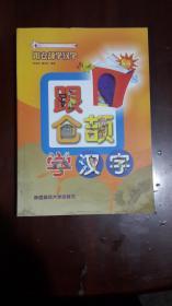 《跟仓颉学汉字》(16开平装 厚册384页)九品