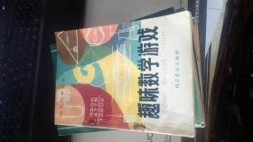 趣味数学游戏(趣味科普丛书)