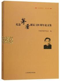 纪念茅盾诞辰120周年论文集/茅盾研究