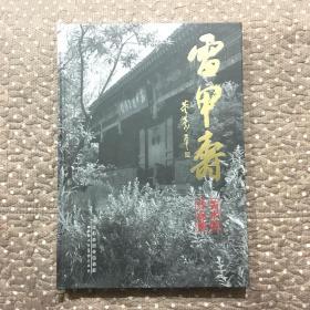 雷甲寿美术馆作品集