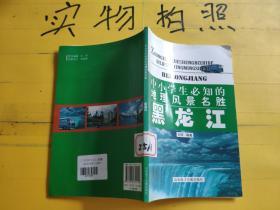 中小学生必知的地理风景名胜  黑龙江