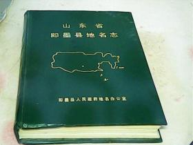 山东省即墨县地名志