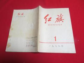 红旗1979年第1期