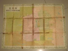 1958年 一版一印 北京出版社出版《北京市城区主要街道图》一张 尺寸74*53