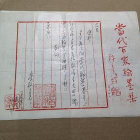 夏惠民 信札1页