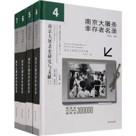 南京大屠杀幸存者名录6 朱成山 南京出版社 9787807182894