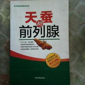 天蚕与 前列腺