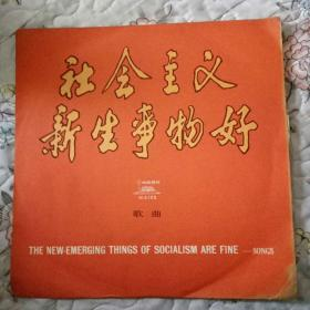 黑胶木唱片:《社会主义新生事物好》歌曲  带歌词