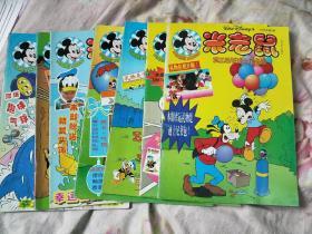 米老鼠 1997年2-4-5-6-7-9-10(7本合售)