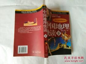 中国地理快读 (下)