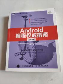 Android编程权威指南(第3版)