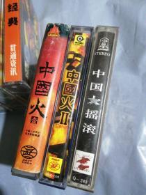 磁带 中国火1 中国火2 中国火3 三盒,见图