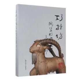 巧拙坊 :陶瓷收藏画集