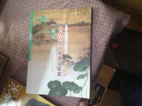 普通高中课程标准实验教科书语文选修:中国古代诗歌散文欣赏读本
