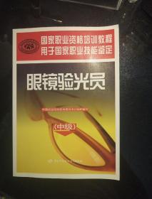 国家职业资格培训教程:眼镜验光员(中级)
