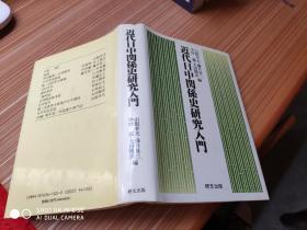 近代日中关系史研究入门 日文原版