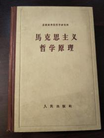 《马克思主义哲学原理》名人藏书品相好。