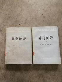 异化问题(上下册全) 外国文艺理论研究资料丛书