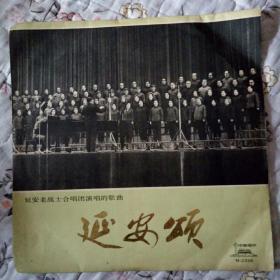 黑胶木唱片:延安颂  延安老战士合唱团演唱的歌曲