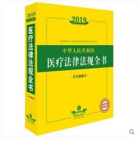 新书现货 2019年中华人民共和国医疗法律法规全书 含全部规章 法律出版社