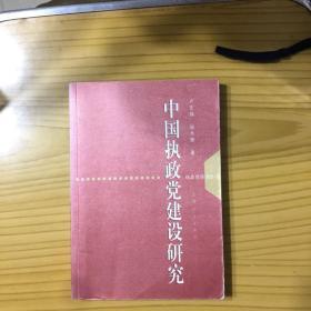 中国执政党建设研究