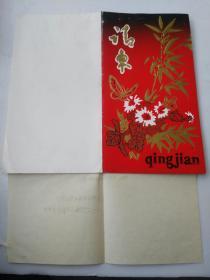 1993年北京京剧院组织人事处 请柬 请刘景毅的  货号AA5