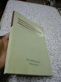 海关行政法理论与实践   正版