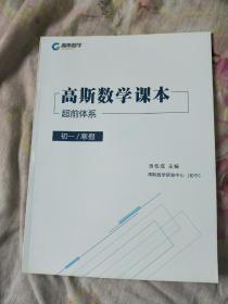 高斯数学课本 超前体系 初一/寒假